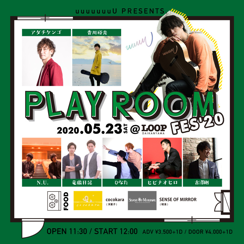 uuuuuuuU主催「PLAY ROOM FES'20」