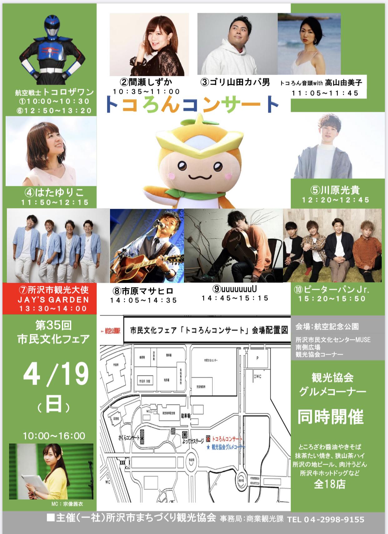 第35回市民文化フェア「トコろんコンサート」