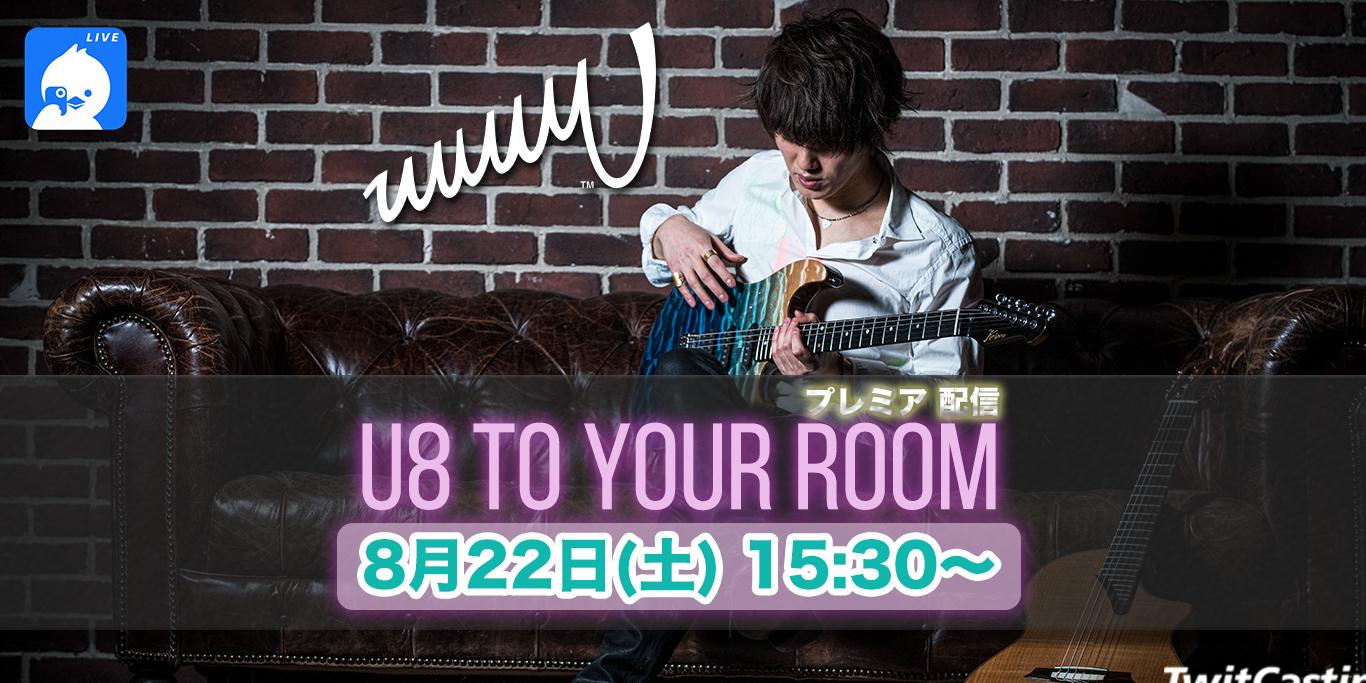 【プレミア配信LIVE】U8 to Your Room