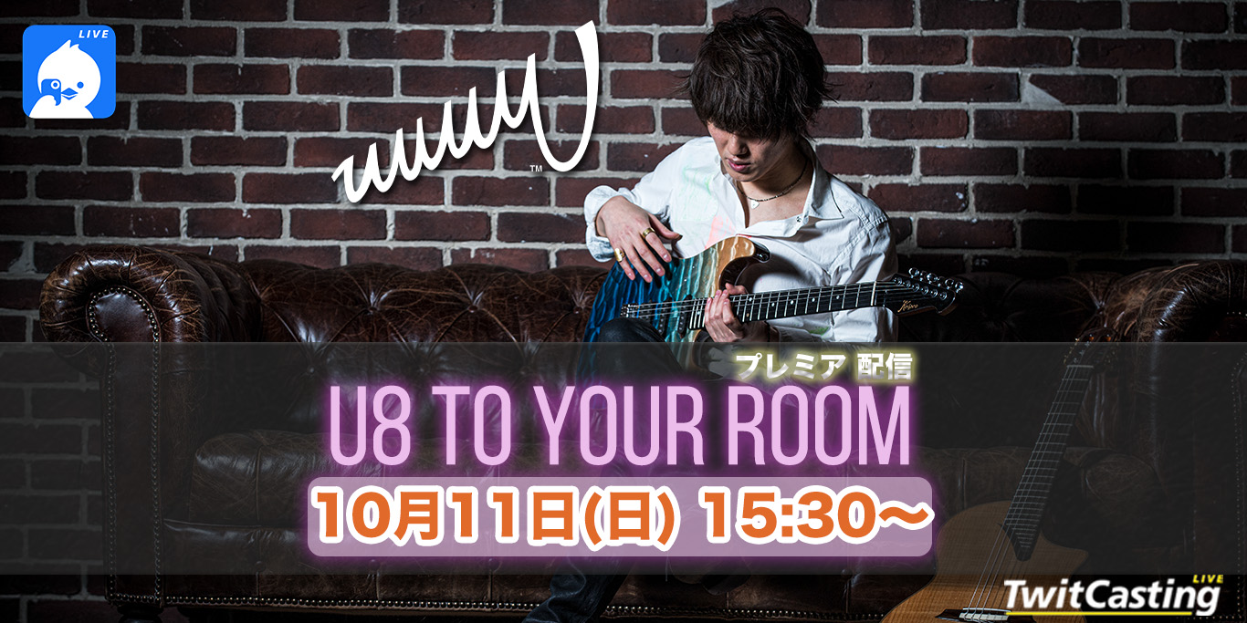 【プレミア配信LIVE】U8 to Your Room