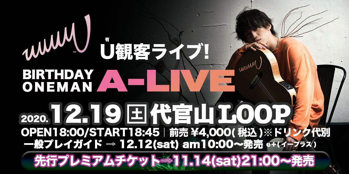 uuuuuuuU BIRTHDAY LIVE「A-LIVE」