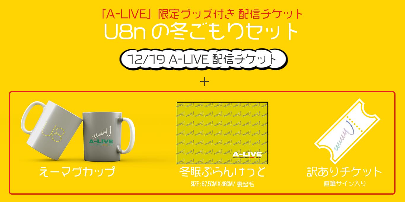 【プレミア配信LIVE】uuuuuuuU BIRTHDAY LIVE「A-LIVE」ONLINE